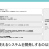 MODE JAPAN IoT セミナー 開催レポート
