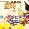 【FGO】金時の宝具で500万出た【イベント完走】