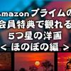Amazonプライムビデオで無料視聴できる5つ星の洋画14選<ほのぼの編>