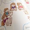教科書イラスト全ページ挿絵描きました