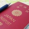 【タイのビザ取得】在ビエンチャン・タイ大使館でのタイビザ申請には事前予約が必要に
