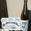 【田从 純米酒】の感想・レビュー:燗で深まる昔ながらの味わい。