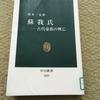 入鹿は決して悪者じゃない 〜「蘇我氏 古代豪族の興亡」を読んで〜