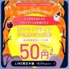 【残り2日】100円→50円!ミュゼで大人気のプランが半額でさらにおトクに!!!