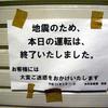 東京貼り紙・看板散歩/3.11篇