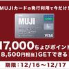 【ちょびリッチ】MUJIカード申請ミッション完了!!また、12月16日(土)・17日(日)で8500円相当になっています!