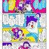 4コマ漫画「猫あるある第1話の最終回」