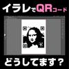 Adobe Illustrator CCでQRコードを生成できる無料のエクステンション「QRCode Maker」を使ってみた