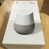 Google Homeを使って感じたメリット。それはコンパクトで音がいい。
