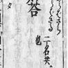 ケサランパサランと『和漢三才図会』