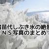 【湖】しぶき氷。猪苗代湖天神浜に出没する氷のモンスター。2020しぶき氷SNSまとめ記事。