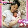 42歳で3人目を出産した東尾理子さんの驚きの苦悩とは?