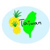 台湾についての二冊から 40歳代学者の台南視点と、かの後藤新平の話