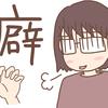今の課題は指!【社交ダンス90回目】