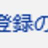 【amazon】騙されるな! アマゾンを装ったメールがキタ――(゚∀゚)――!!【迷惑メール】
