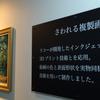 さわれる印象派複製画お触り体験記(デトロイト美術館展)