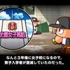 【選手作成】サクスペ「北雪高校 野手作成①」