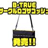 【EVERGREEN】釣りガールにもオススメのオカッパリバッグ「B-TRUE サークルロゴサコッシュ」発売!