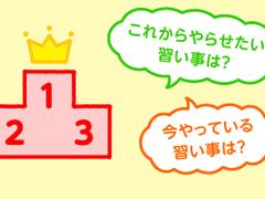 発表!2017年子どもの習い事ランキング 1位は…??