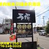 金沢焼肉楽処万場金沢南店〜2020年9月1杯目〜