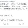 弁護士の神原元(@kambara7)による侮日ツイート