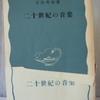 吉田秀和「二十世紀の音楽」(岩波新書)