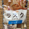 北海道フェアで買ったパンの耳のラスクを食べた