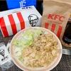 適当飯!ケンタッキー炊き込みご飯〜完成するまでにKFCのクリスピーを食べちゃった話〜