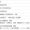 勉強法研究家jijiさんの勉強法講座(資格スクエア)
