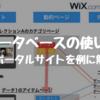 wixデータベースの使い方〜銭湯ポータルサイトを例に解説〜