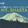 初夏のマウント・シャスタに行ってきました!