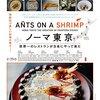 モーリス・デッカーズ監督「ノーマ東京 世界一のレストランが日本にやって来た」3169本目