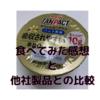 【新発売】明治TANPACTギリシャヨーグルト バニラ風味