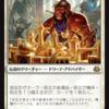 【MTG高騰】上級建設官、スラムを手に入れた純鋼ストームは、遂に危険な領域へ到達する…… 撤退や純鋼の聖騎士の価格高騰