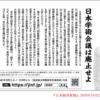 公文書改ざん問題では政府当局の関係責任者であった菅 義偉君がとうとう自著(2012年)まで改ざんした,総理大臣となった自身の「スカスカさ・カスカスさ」は「政治屋としての倫理不在・欠落」を明示するだけでなく,日本という国にとって最高かつ最大の「恥辱」に映る(2)