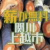 関川では無料で伐採木の配布が行われます 上越市