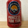 アメリカ DENVER BEER PRINCESS YUMYUM