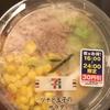 ツナと玉子のサラダ