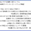 『長崎SDGsクラブ主催フォーラム オンライン参加』