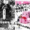 『宇宙戦争』第10話掲載!コミックビーム11月号発売中