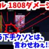 もう下手クソとは言わせねぇ!!!! 11キル, 1808ダメージ,  チャンピオン!!!! PS4 エーペックスレジェンズ
