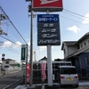 徳島県吉野川市 整備工場「田中屋カーサービス」(^^♪