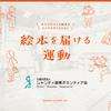 アジアの子供達に絵本を届ける運動2019年受付開始