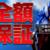 ⭐速報⭐【軸馬⇒的中率87.5%】
