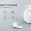 SoundPEATS TrueAir どこかで見たような完全ワイヤレスイヤホン