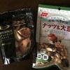 ライザップミニチョコスコーン新発売!ナッツ&大豆も!