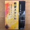 📕20-7絶望スクール 池袋ウエストゲートパークXⅤ/石田衣良