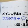 【無印の手帳】月間スケジュールの書き方&かんたんイラストでわかりやすく