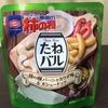 亀田製菓の「たねバル 柿の種バーニャカウダ味&カシューナッツ」を食べました!《フィラ〜食品シリーズ #30》