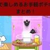 スマホで楽しめるお手軽ポチポチゲー15選!【ソシャゲまとめ】